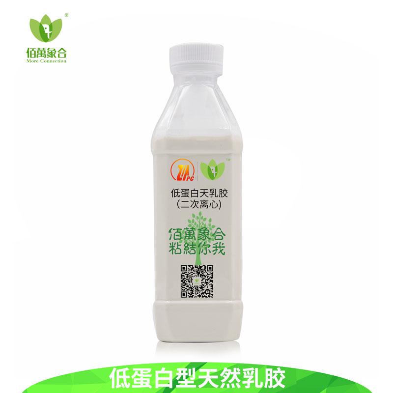 低蛋白天然乳胶