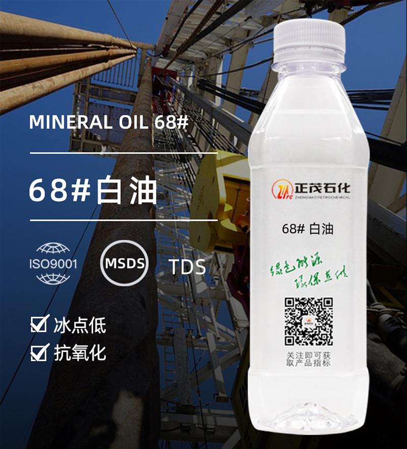 68#化妆级白油/矿物油/液体石蜡/