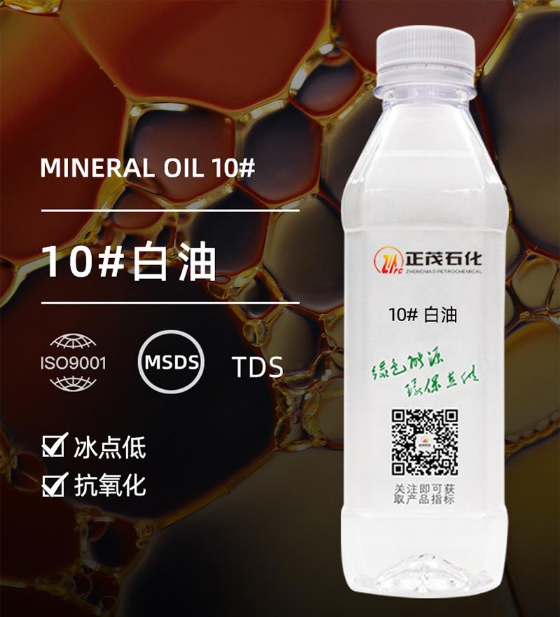 10#白油/60SN/矿物油/液体石蜡