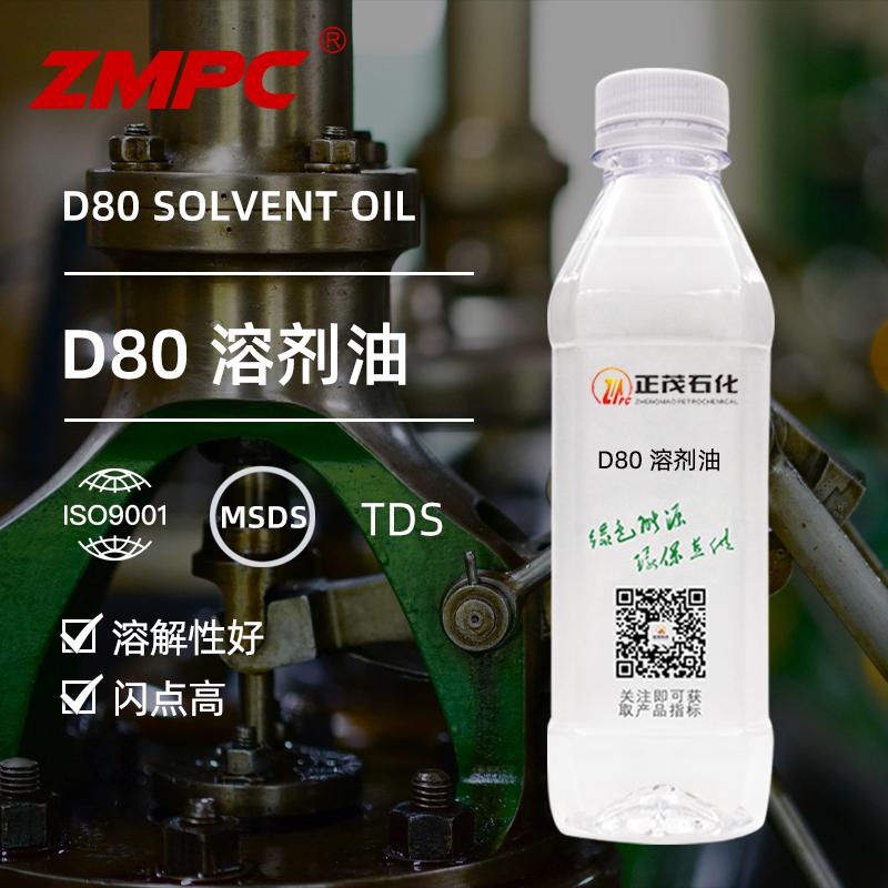 正茂佳材无气味高纯异构D80亿博2下载地址气雾剂香薰油墨溶剂