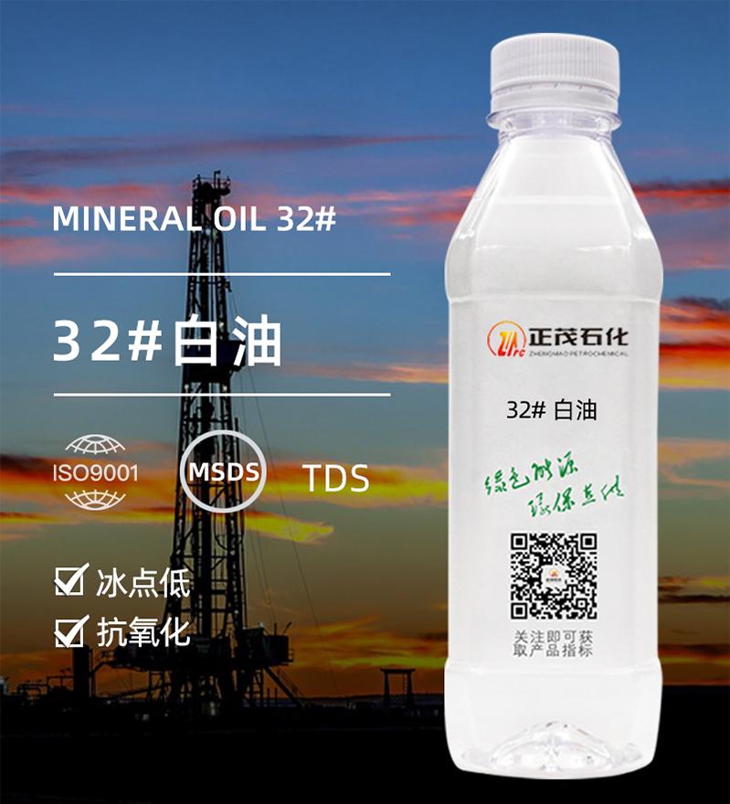 32#化妆级白油/矿物油/液体石蜡/